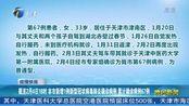 截至2月4日18时 本市新增1例新型冠状病毒肺炎确诊病例 累计确诊病例67例