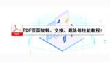 (合集)PDF页面旋转、交换、删除等技能教程! —江下办公