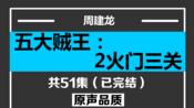 【有声小说】五大贼王:2火门三关 全集51 完结 主播:周建龙 百度云盘下载