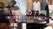 【翻奏】天气之子主题曲《愛にてきることはまたあるかい》六项乐器合奏