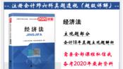 注册会计师六科真题透视(超级详解)--【经济法】 主观题--经济法18年真题主题解析(备考2020年最新资料)