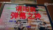 【跟踪弹幕效果】爱情公寓5 13集弹幕空间类似效果制作演示