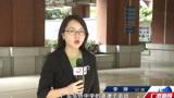 广州首个公办港澳子弟班开班,其开设的课程也很有特色