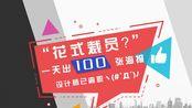 """""""花式裁员?""""一天出100张海报的设计师已离职ヽ(#`Д)"""