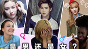 TerryTV 韩星性别测试 外国人能否分辨韩国人的性别呢?
