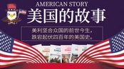 美国的故事第37回_生于7月4日