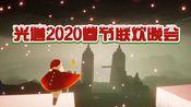 【Sky光遇】光遇2020春节联欢晚会(竟还有这种操作?)/小品/拜年歌曲/乐器串烧/新春祝福/亲爱出品必属精品