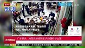 广东肇庆:消防员新婚聚餐 突响警铃秒出警