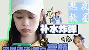 【医美vlog】小气泡+纳米微针 等于熬夜救星!1次做两个项目皮肤提亮一个度~
