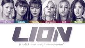 【(G)I-DLE 】- LION 彩色编码歌词