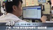 广州:今天起新车临时号牌可一站式办理