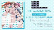 TVアニメ「通常攻撃が全体攻撃で二回攻撃のお母さんは好きですか?」Blu-ray&DVD OVA キャラクターソング(特典CD)試聴動画 - 2020.3.25
