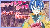 【astel阿斯特尔】3月14日白情音声发售 宣传音声