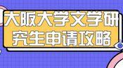 【日本留学】大阪大学文学研究生申请攻略