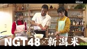 NGT48成员煮和吃新潟米 NIIGATA_VOICE_making映像