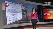 """央视记者昨夜发表声明  回应达芬奇家居""""勒索""""指责[东方午新闻]"""