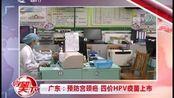 广东:预防宫颈癌四价HPV疫苗上市