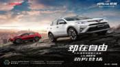 新款丰田RAV4荣放正式上市,凯迪拉克新款XTS上市:外观升级!-「汽车V报」-汽车V报