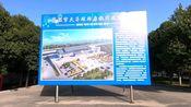 """第54站,豫G,河南省新乡市长垣县火车站,""""厨师之乡"""""""