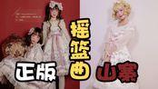 【苏小鱼V】没钱买正版裙,穿山裙出街会被打吗?