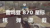 【使命召唤OL】[173]雷明登870星标核弹 踩点混剪