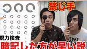 【Fischer's 禁止】把视力检查的C指向记住会更快一点是真的吗!?