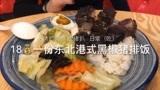 美食vlog:18元一份东北港式黑椒猪排饭