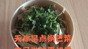 天津传统早点锅巴菜,不到十元的成本,自己在家做的更美味