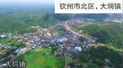 (航拍)广西钦州市 钦北区 大垌镇