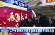 辽宁省暨丹东市禁毒宣传主题教育活动启动