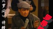 (粤语)最有料的罗师傅自导自演新剧《罗问》特辑2