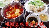 11.3明斯克聚餐#自助火锅安排