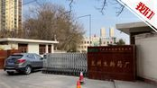 兰州生物药厂被撤销布病疫苗生产许可 带菌废气致181人抗体阳性