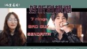 【N.FLYING reaction】五人的新飞会更加好的[cover 7 rings/bad guy/senorita live版]