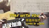 【附谱】接近原版的吉他弹唱林俊杰的《stay with you》cover by glaba