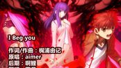 【蓝月】I BEG YOU(剧场版动画《Fate/stay night [Heaven's Feel]」Ⅱ.lost butterfly》主题曲)