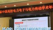 VLOG: 记参加2018年中国高校电力电子与传动学术年会