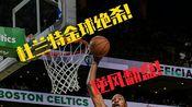 杜兰特金球绝杀!87杜兰特还能用吗【最强NBA】
