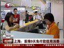 上海:首推9天免付款信用消费 [东方新闻]