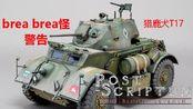 【战争附言】猎鹿犬T17:一炮扬了四号H再反手暴抽SdKfz.222顺路收割步兵【PostScriptum】