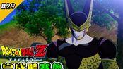 【龙珠Z:卡卡罗特 #29】完全体沙鲁【中文CC字幕】【DRAGON BALL Z: KAKAROT】