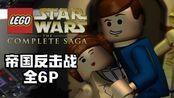 【乐高星球大战:完整的传奇】帝国反击战(全6P)
