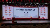武汉科技大学第六届辅导员素质能力大赛决赛全程回顾
