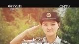 《军旅人生》 20140822 赵莉莉:最美的时光