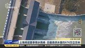 上海将迎夏季用水高峰 日最高供水量约676万立方米