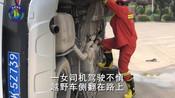 """【安徽阜阳】""""昌河""""卧倒 司机被困"""