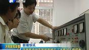 河南将启动实施技能拔尖人才免试入学招生 河南新闻联播 160508—在线播放—优酷网,视频高清在线观看