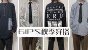 【gips】秋季穿搭末班车|潮流|男士穿搭|同色系列 | 日系穿搭|时尚|小众|暗黑 | 种草推荐 |