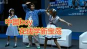 bw2019中国boy在线学新宝岛10.5 15点15分