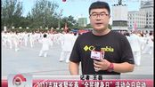 """2017吉林省暨长春""""全民健身日""""活动今日启动"""